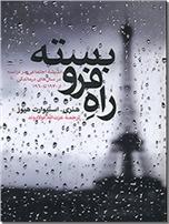 خرید کتاب راه فرو بسته از: www.ashja.com - کتابسرای اشجع