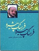 خرید کتاب فرهنگ پیرو فرهنگ پیشرو از: www.ashja.com - کتابسرای اشجع