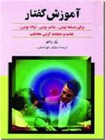 خرید کتاب آموزش گفتار از: www.ashja.com - کتابسرای اشجع