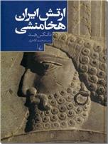 خرید کتاب ارتش ایران هخامنشی از: www.ashja.com - کتابسرای اشجع