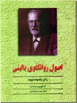 خرید کتاب اصول روانکاوی بالینی فروید از: www.ashja.com - کتابسرای اشجع