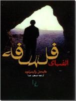 خرید کتاب الفبای فلسفه نایجل واربرتون از: www.ashja.com - کتابسرای اشجع