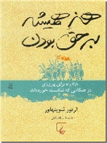 خرید کتاب هنر همیشه برحق بودن از: www.ashja.com - کتابسرای اشجع