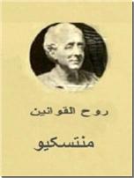 خرید کتاب روح القوانین - 2 جلدی از: www.ashja.com - کتابسرای اشجع
