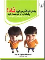 خرید کتاب وقتی کودکتان می گوید نه! از: www.ashja.com - کتابسرای اشجع