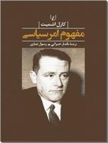 خرید کتاب مفهوم امر سیاسی از: www.ashja.com - کتابسرای اشجع
