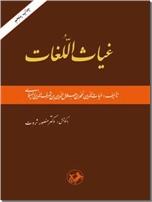 خرید کتاب غیاث اللغات - فرهنگ لغت از: www.ashja.com - کتابسرای اشجع