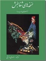 خرید کتاب نسخه های شفا بخش از: www.ashja.com - کتابسرای اشجع