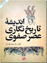 خرید کتاب اندیشه تاریخ نگاری عصر صفوی از: www.ashja.com - کتابسرای اشجع