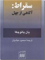 خرید کتاب سقراط : آگاهی از جهل از: www.ashja.com - کتابسرای اشجع