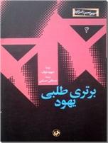 خرید کتاب برتری طلبی یهود از: www.ashja.com - کتابسرای اشجع