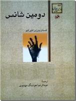 خرید کتاب دومین شانس از: www.ashja.com - کتابسرای اشجع