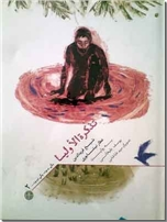 خرید کتاب قصه هایی از تذکره الاولیا عطار از: www.ashja.com - کتابسرای اشجع