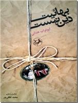 خرید کتاب بهائیت دین نیست از: www.ashja.com - کتابسرای اشجع