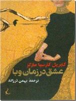 خرید کتاب عشق در زمان وبا از: www.ashja.com - کتابسرای اشجع