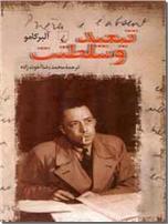 خرید کتاب تبعید و سلطنت از: www.ashja.com - کتابسرای اشجع