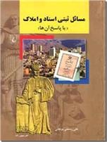 خرید کتاب مسایل ثبتی اسناد و املاک از: www.ashja.com - کتابسرای اشجع