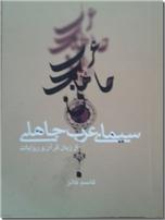 خرید کتاب سیمای عرب جاهلی از زبان قرآن و روایات از: www.ashja.com - کتابسرای اشجع