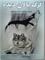 خرید کتاب گرگ پالان دیده از: www.ashja.com - کتابسرای اشجع