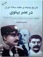خرید کتاب تاریخ پنجاه و هفت ساله ایران در عصر پهلوی از: www.ashja.com - کتابسرای اشجع