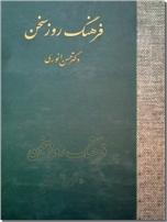 خرید کتاب فرهنگ روز سخن از: www.ashja.com - کتابسرای اشجع
