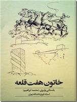 خرید کتاب خاتون هفت قلعه از: www.ashja.com - کتابسرای اشجع