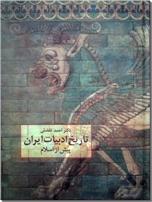 خرید کتاب تاریخ ادبیات ایران از: www.ashja.com - کتابسرای اشجع