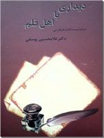 خرید کتاب دیداری با اهل قلم از: www.ashja.com - کتابسرای اشجع