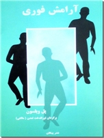 خرید کتاب آرامش فوری از: www.ashja.com - کتابسرای اشجع