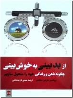 خرید کتاب از بدبینی به خوش بینی از: www.ashja.com - کتابسرای اشجع
