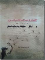 خرید کتاب گامی در ترجمه شعر کلاسیک عربی از: www.ashja.com - کتابسرای اشجع