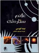 خرید کتاب علائم ستاره ای از: www.ashja.com - کتابسرای اشجع
