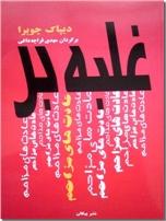 خرید کتاب غلبه بر عادتهای مزاحم - چوپرا از: www.ashja.com - کتابسرای اشجع