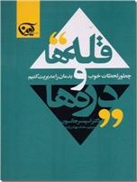 خرید کتاب قله ها و دره ها از: www.ashja.com - کتابسرای اشجع