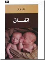 خرید کتاب اتفاق از: www.ashja.com - کتابسرای اشجع