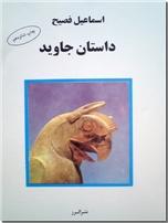 خرید کتاب داستان جاوید از: www.ashja.com - کتابسرای اشجع