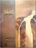 خرید کتاب رگه طلا - جولیا کامرون از: www.ashja.com - کتابسرای اشجع