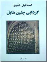 خرید کتاب گردابی چنین هایل از: www.ashja.com - کتابسرای اشجع