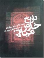 خرید کتاب تاریخ خاور میانه از: www.ashja.com - کتابسرای اشجع