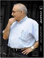 خرید کتاب از شما چه پنهان - طالبی نژاد از: www.ashja.com - کتابسرای اشجع