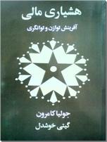 خرید کتاب هشیاری مالی - خوشدل از: www.ashja.com - کتابسرای اشجع