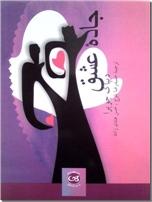 خرید کتاب جاده عشق از: www.ashja.com - کتابسرای اشجع