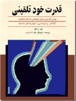 خرید کتاب قدرت خودتلقینی از: www.ashja.com - کتابسرای اشجع