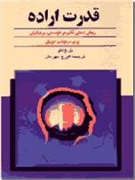 خرید کتاب قدرت اراده پل ژاگو از: www.ashja.com - کتابسرای اشجع