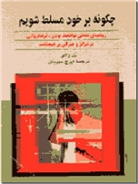 خرید کتاب چگونه بر خود مسلط شویم از: www.ashja.com - کتابسرای اشجع
