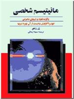 خرید کتاب مانیتیسم شخصی از: www.ashja.com - کتابسرای اشجع