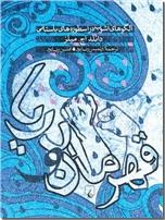 خرید کتاب قهرمان  و دریا از: www.ashja.com - کتابسرای اشجع