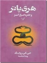 خرید کتاب هری پاتر و حفره اسرارآمیز از: www.ashja.com - کتابسرای اشجع
