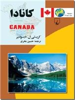 خرید کتاب کانادا از: www.ashja.com - کتابسرای اشجع