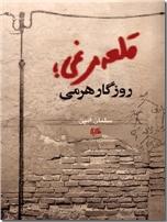 خرید کتاب قلعه مرغی ، روزگار هرمی از: www.ashja.com - کتابسرای اشجع